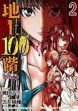 地上100階 コミック 1-2巻セット