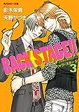 BACK STAGE!!(3) (角川ルビー文庫)