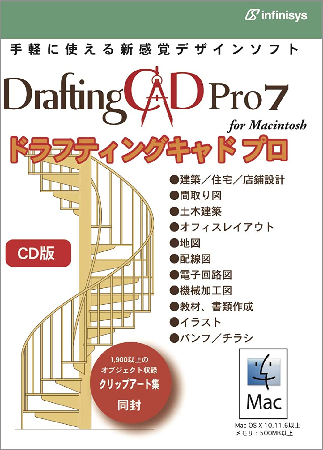 強要サーバ噴火ドラフティングキャドプロ 7 for Mac CD版
