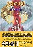 異郷の美姫―隣界ハンター〈5〉 (講談社X文庫)