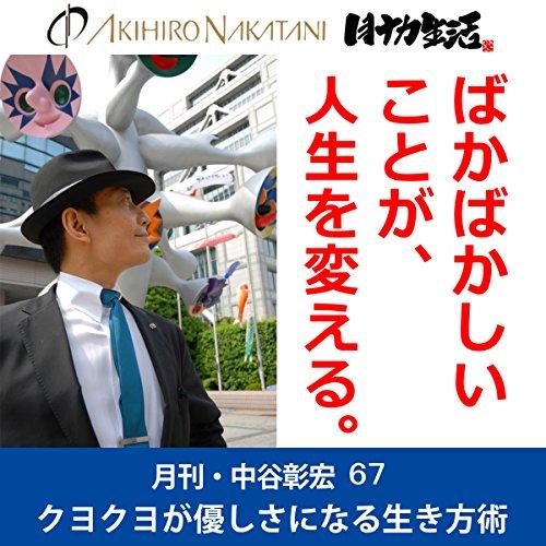 『月刊・中谷彰宏67「ばかばかしいことが、人生を変える。」――クヨクヨが優しさになる生き方術』のカバーアート