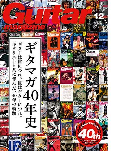 ギター・マガジン 2020年12月号