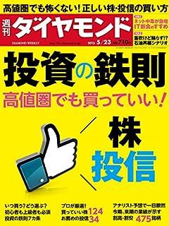 週刊ダイヤモンド 2015年5/23号 [雑誌]