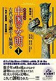 北京大学版 中国の文明 第1巻 古代文明の誕生と展開<上>