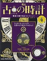 古の時計 改訂版(4) 2016年 3/9 号 [雑誌]