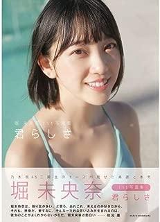 乃木坂46 堀未央奈1st写真集 君らしさ (セブンネット限定表紙Ver.)