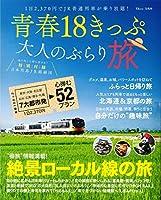 青春18きっぷ 大人のぶらり旅 (TJMOOK)