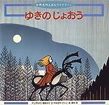 ゆきのじょおう―アンデルセン童話より (世界名作えほんライブラリー)