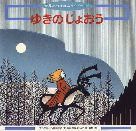 ゆきのじょおう―アンデルセン童話より (世界名作えほんライブラリー)の詳細を見る