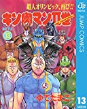 キン肉マンII世 13 (ジャンプコミックスDIGITAL)