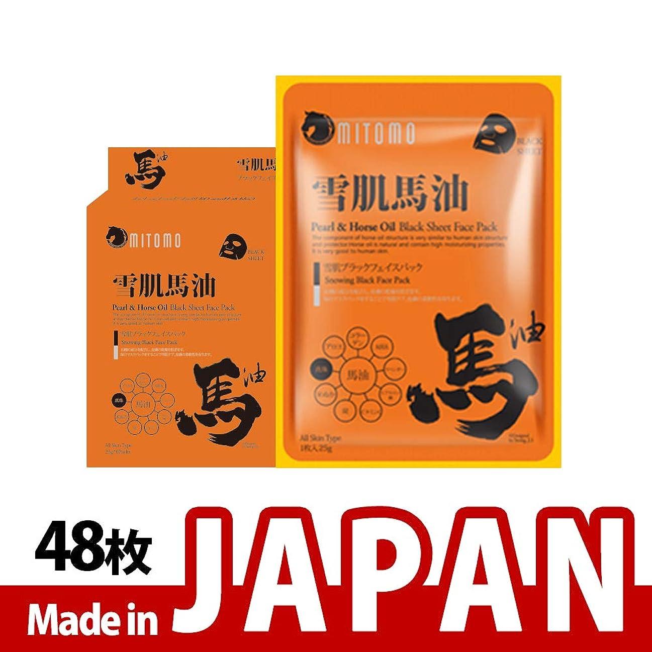インレイ倫理的ダンプMITOMO【MC740-A-1】日本製シートマスク/6枚入り/48枚/美容液/マスクパック/送料無料