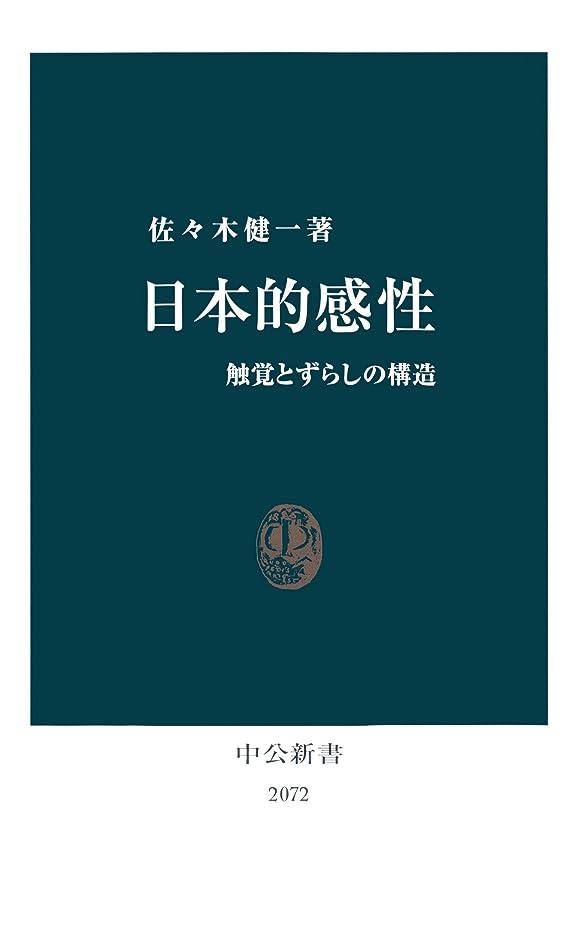 薬剤師ピア巧みな日本的感性 触覚とずらしの構造 (中公新書)