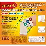 カルド 綿シルクサポーター ひざ Mサイズ 弱(1枚入)