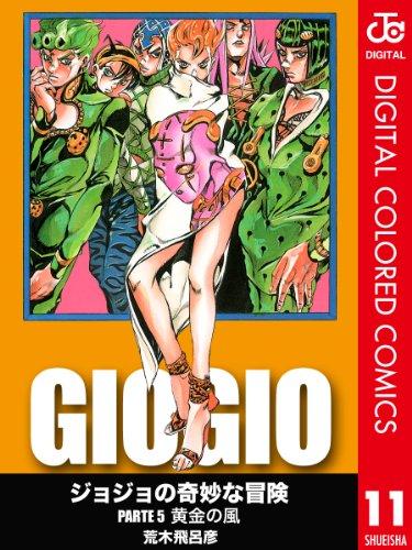 ジョジョの奇妙な冒険 第5部 カラー版 11 (ジャンプコミックスDIGITAL)