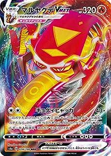 ポケモンカードゲーム S4a 028/190 マルヤクデVMAX 炎 (RRR トリプルレア) ハイクラスパック シャイニースターV