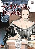 インセイン シナリオ集 ディオダディ荘の怪奇談義 (Role&Roll RPG)