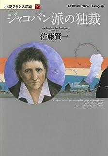 小説フランス革命 9 ジャコバン派の独裁
