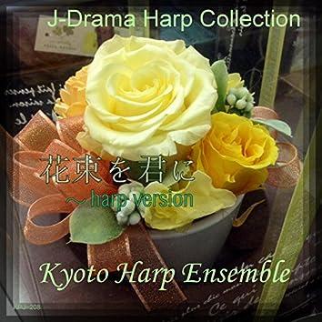 Hanataba Wo Kimi Ni (Harp Version)
