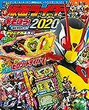 仮面ライダーとあそぼう!2020 (講談社 Mook(テレビマガジンMOOK))