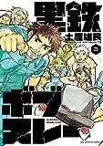 黒鉄ボブスレー 3 (3) (ビッグコミックス)