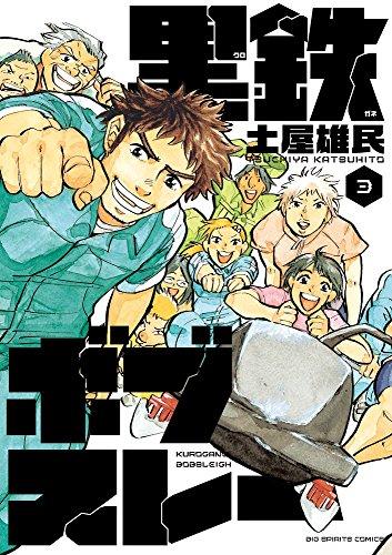 黒鉄ボブスレー 3 (3) (ビッグコミックス)の詳細を見る