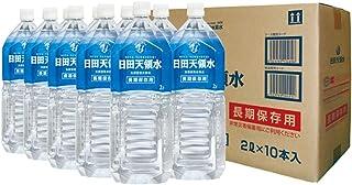 長期保存用 日田天領水 2L ×10本