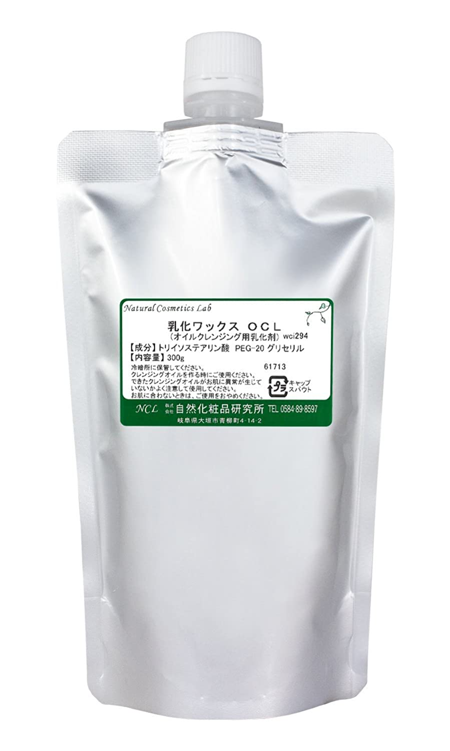 促すライドマザーランドオイルクレンジング 乳化ワックス OCL 300g 【手作り化粧品原料】