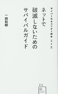 サイバーセキュリティ読本【完全版】 ネットで破滅しないためのサバイバルガイド (星海社新書)