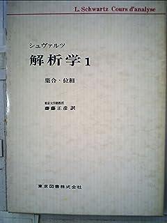 解析学〈1〉集合・位相 (1970年)