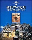 新世界の文明―南北アメリカ・太平洋・日本〈下〉 (図説 人類の歴史)