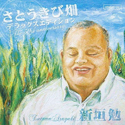 Aragaki Tsutomu