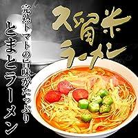 とまとラーメン(6人前)トマトの旨味が凝縮 ミネストローネ風イタリアンスープ リゾット[乾麺 スープ ギフト 贈答 景品 非常食 保存食 即席 ramen noodle]