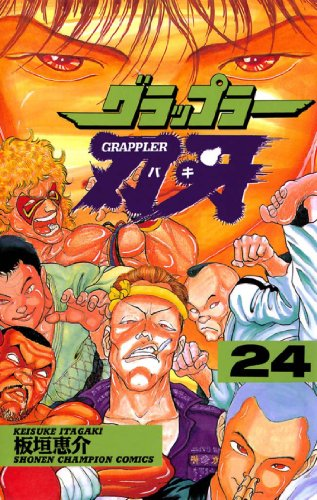 グラップラー刃牙 24 (少年チャンピオン・コミックス) - 板垣恵介