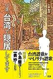 いま、台湾で隠居しています: ゆるゆるマイノリティライフ
