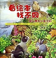 看绘本找不同:猫头鹰和小兔子们