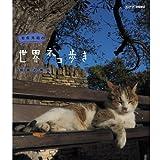 岩合光昭の世界ネコ歩き 田園の南仏[Blu-ray/ブルーレイ]