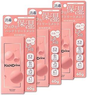 [指定医薬部外品] 【HANDrine】ハンドリーヌ モイストハンドトリートメント 【3本セット】ひたひた保湿しながら清潔な手元に