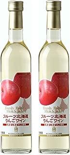 はこだてわいん フルーツ北海道りんごワイン [ 500mlx2本 ]