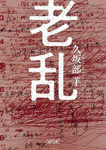 老乱 (朝日文庫)