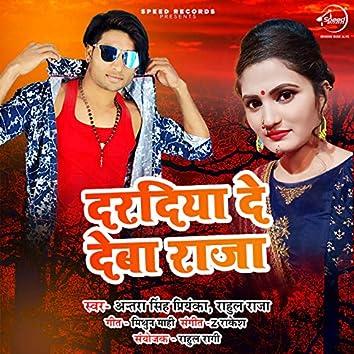 Dardiya De Deba Raja - Single