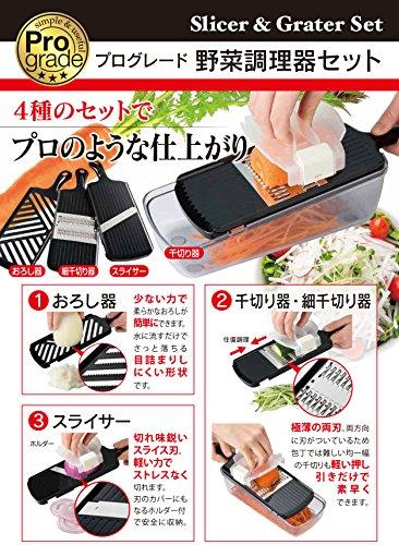 下村工業『プログレード野菜調理器セット(PGS-05)』