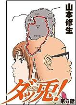 表紙: ダッ兎! 最終話 「ダッ兎!」シリーズ (KCGコミックス)   山本修生