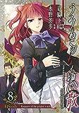 うみねこのなく頃に散 Episode7:Requiem of the golden witch(8) (ガンガンコミックス)