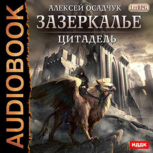 Through the Looking Glass II. Citadel [Russian Edition] audiobook cover art