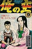 俺の空 (9) (プレイボーイコミックス)