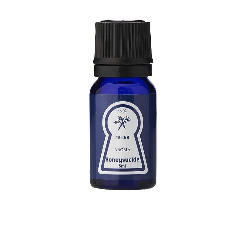 文耐える心理的にブルーラベル アロマエッセンス8ml ハニーサックル(アロマオイル 調合香料 芳香用)