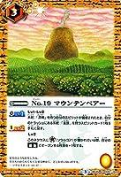 バトルスピリッツ No.19 マウンテンペアー / 十二神皇編 第1章 / シングルカード BS35-082