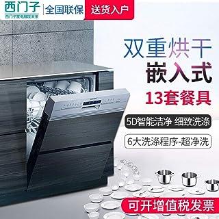 SIEMENS 西门子 SJ536S00JC 13套 六种程序 智能变频 双重烘干 新平台 门板DIY 半嵌式 家用 洗碗机 全国联保 可开专票
