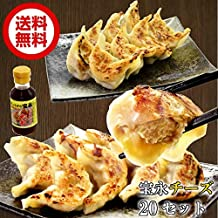 【送料無料】宝永餃子チーズ20セット 北海道ぎょうざの宝永