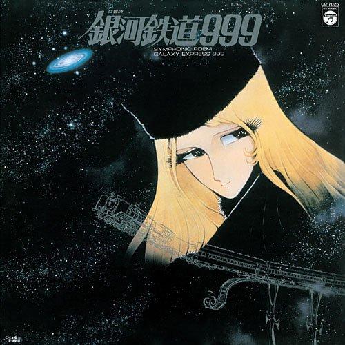 日本コロンビア『交響詩 銀河鉄道999(COCX-36076)』